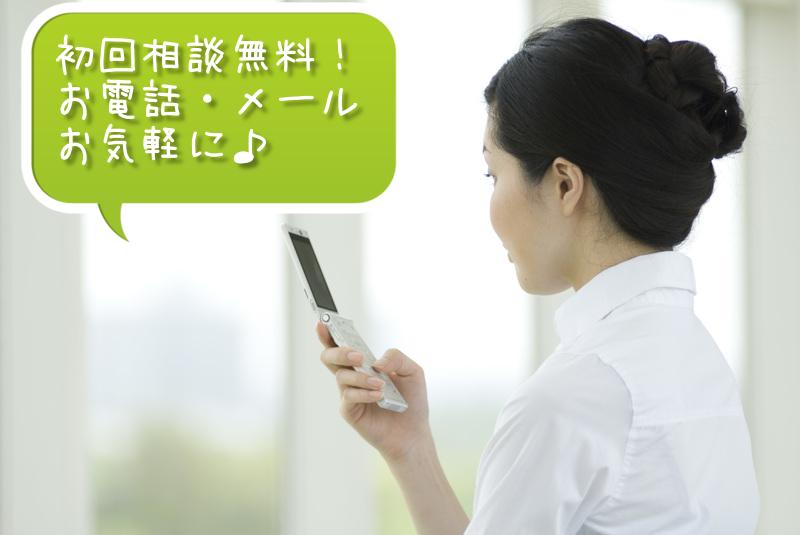 事務所紹介・料金案内のイメージ